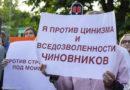 Обращение жителей, депутатов и Общественного совета к депутатам ГД