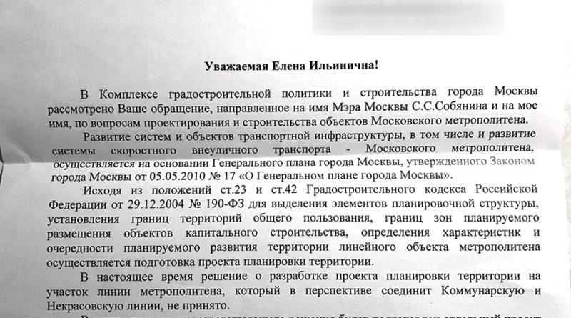 Ответ Хуснуллина М. Ш. на Открытое письмо N 1