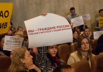РЕЗОЛЮЦИЯ СОБРАНИЯ ГРАЖДАН 23.12.2019 г. Москва