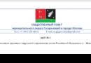 Акт о фиксации признаков нарушений подан в 7 органов власти