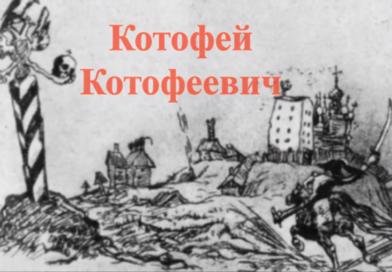 Котофей Котофеевич