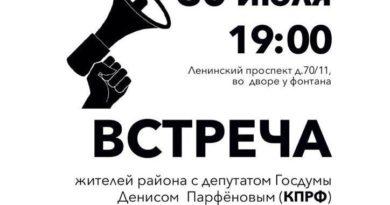 Встреча с депутатом ГД Д. Парфёновым за отмену проекта метро