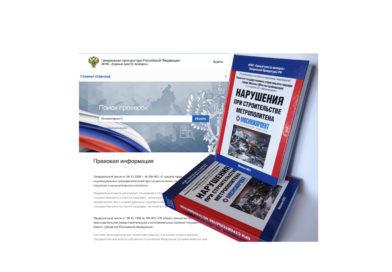 Нарушения при строительстве метрополитена АО «Мосинжпроект»